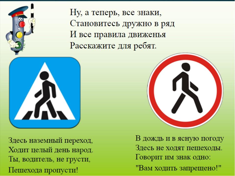 Знак водителей стращает, Въезд машинам запрещает! Не пытайтесь сгоряча Ехать...