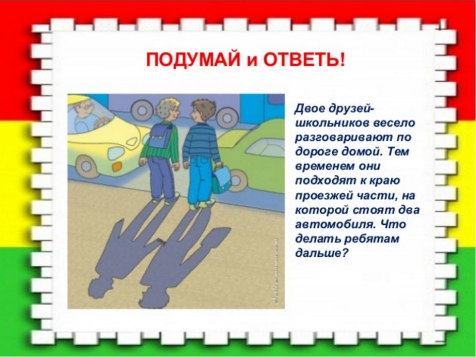 Вопрос: Как переходить улицу по пешеходному переходу? Ответ: Переходи улицу в...