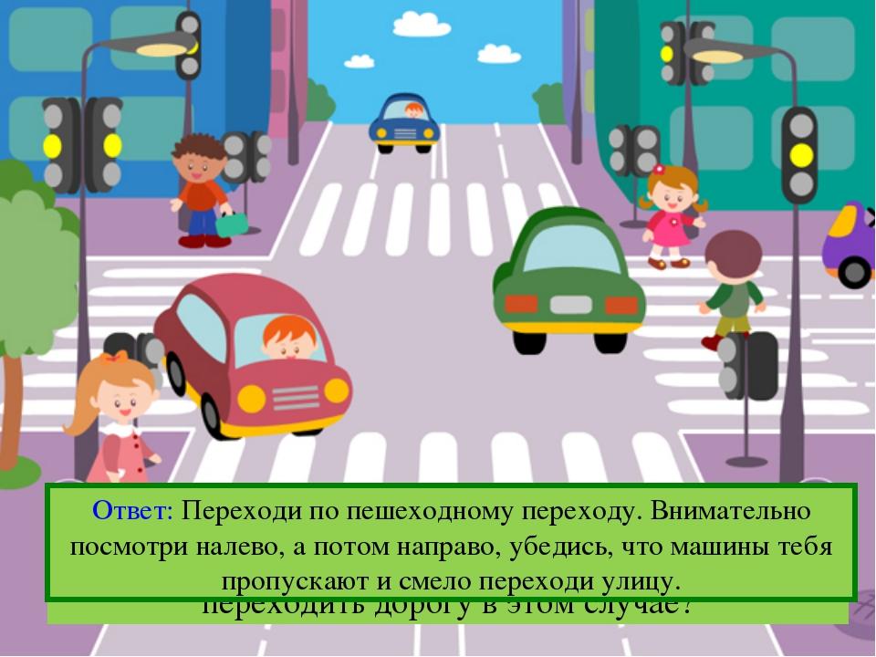 Источники иллюстраций http://www.klassnye-chasy.ru/po-pravilam-dorozhnogo-dvi...
