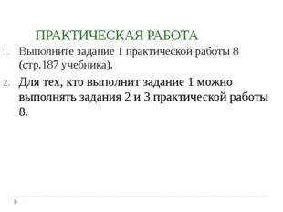 ПРАКТИЧЕСКАЯ РАБОТА Выполните задание 1 практической работы 8 (стр.187 учебни