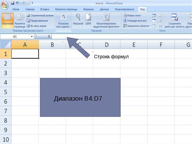 Диапазон В4:D7 Строка формул