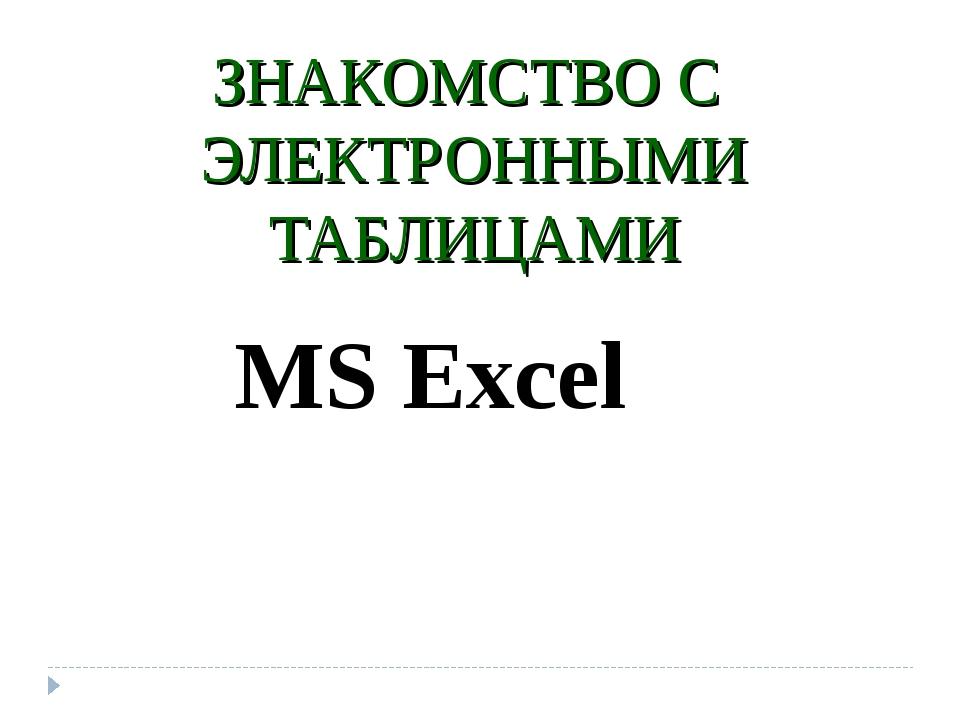 ЗНАКОМСТВО С ЭЛЕКТРОННЫМИ ТАБЛИЦАМИ MS Excel