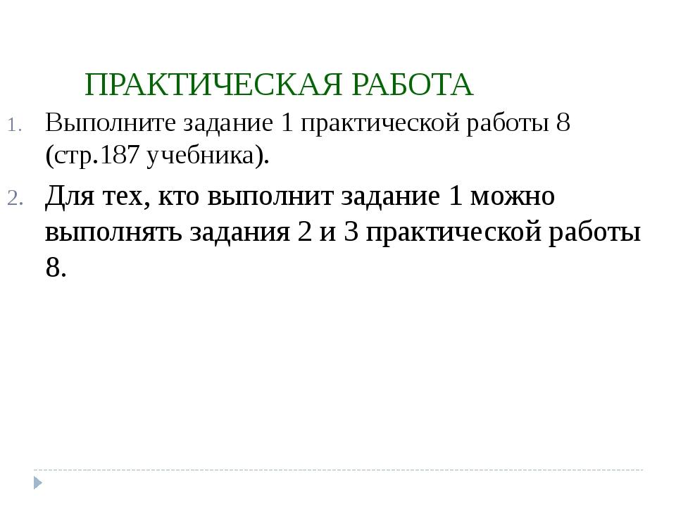 ПРАКТИЧЕСКАЯ РАБОТА Выполните задание 1 практической работы 8 (стр.187 учебни...