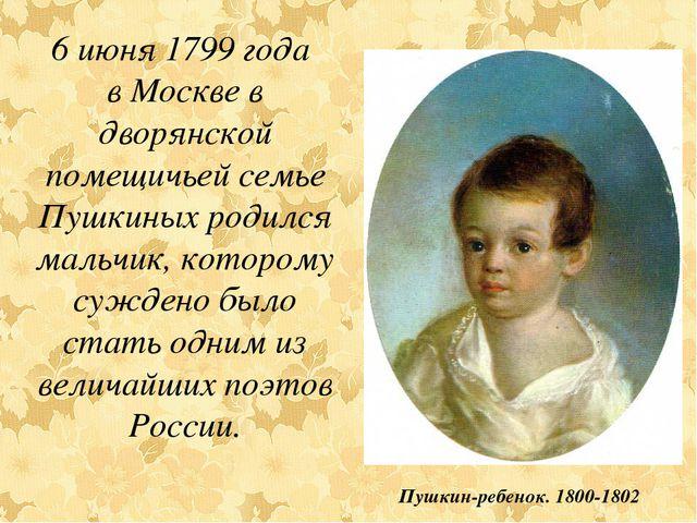 6 июня 1799 года в Москве в дворянской помещичьей семье Пушкиных родился маль...