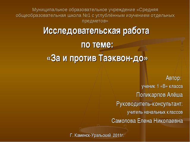 Муниципальное образовательное учреждение «Средняя общеобразовательная школа...