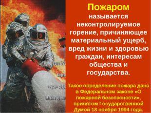 Пожаром называется неконтролируемое горение, причиняющее материальный ущерб,