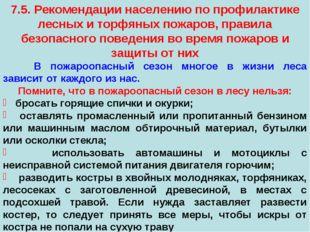 7.5. Рекомендации населению по профилактике лесных и торфяных пожаров, правил