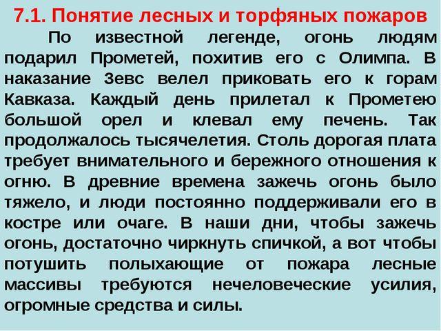 7.1. Понятие лесных и торфяных пожаров По известной легенде, огонь людям под...