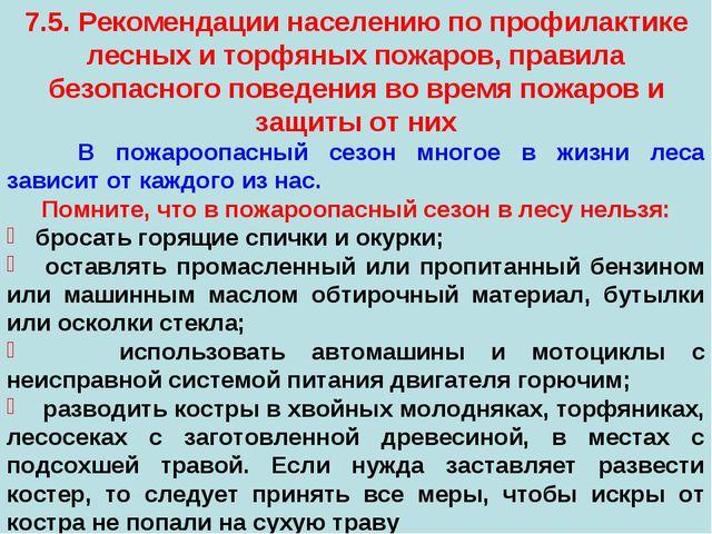 7.5. Рекомендации населению по профилактике лесных и торфяных пожаров, правил...