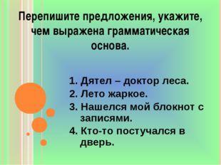 Перепишите предложения, укажите, чем выражена грамматическая основа. 1. Дятел