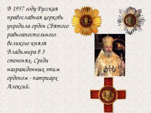 В 1957 году Русская православная церковь учредила орден Святого равноапостоль