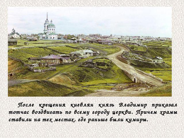 После крещения киевлян князь Владимир приказал тотчас воздвигать по всему гор...