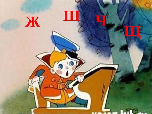 Ж Ш Ч Щ