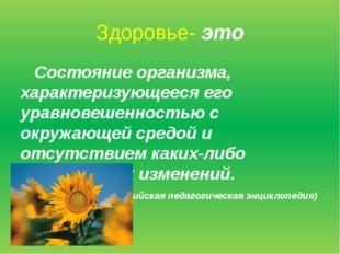 Здоровье- это Состояние организма, характеризующееся его уравновешенностью с