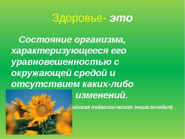 Здоровье- это Состояние организма, характеризующееся его уравновешенностью с...