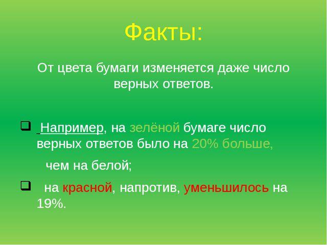 Факты: От цвета бумаги изменяется даже число верных ответов. Например, на зел...