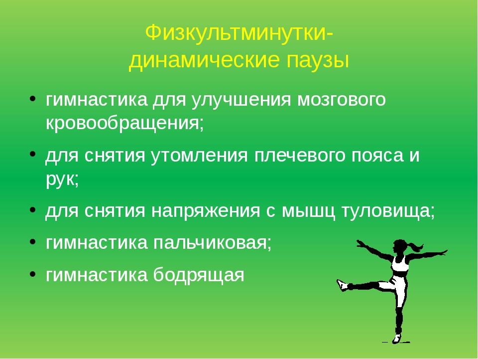 Физкультминутки- динамические паузы гимнастика для улучшения мозгового кровоо...