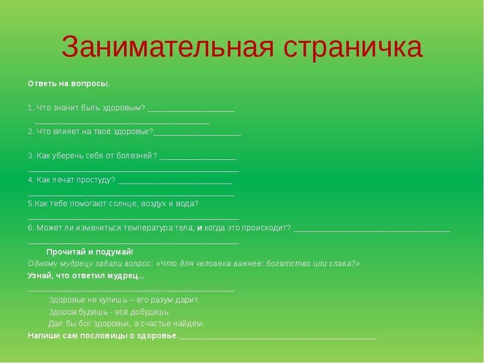 Занимательная страничка Ответь на вопросы.  1. Что значит быть здоровым? ___...