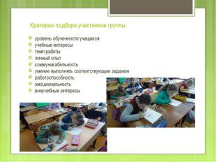 Критерии подбора участников группы уровень обученности учащихся учебные интер