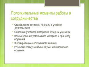 Положительные моменты работы в сотрудничестве Становление активной позиции в