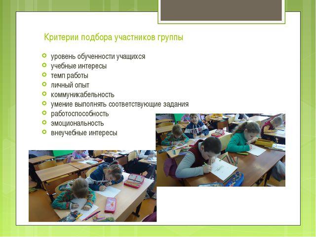 Критерии подбора участников группы уровень обученности учащихся учебные интер...