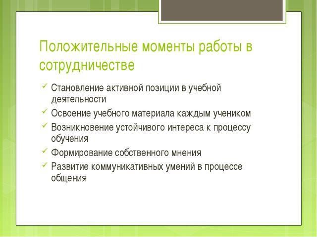 Положительные моменты работы в сотрудничестве Становление активной позиции в...
