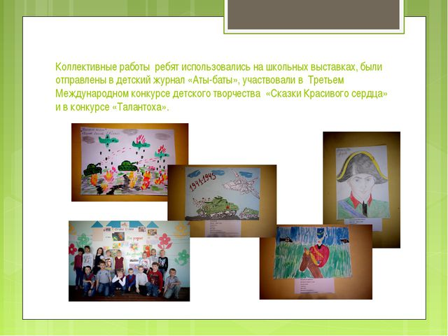 Коллективные работы ребят использовались на школьных выставках, были отправле...