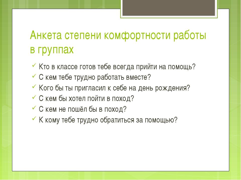 Анкета степени комфортности работы в группах Кто в классе готов тебе всегда п...