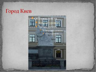 Город Киев