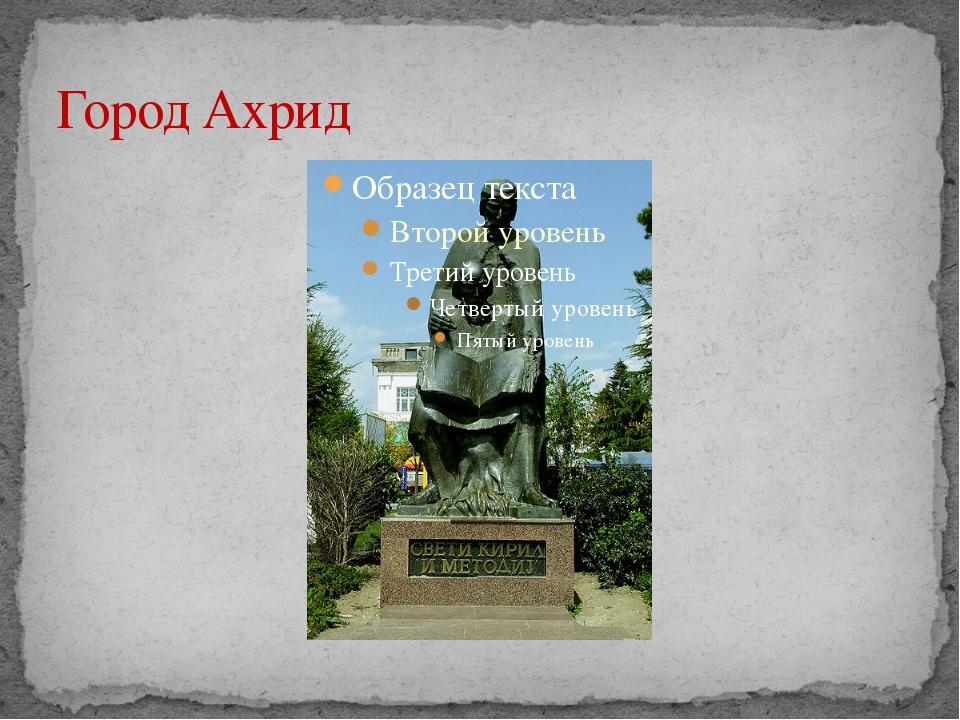 Город Ахрид