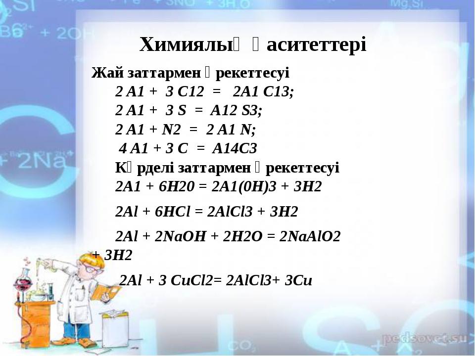 Жай заттармен әрекеттесуі 2 A1 + 3 C12 = 2A1 C13; 2 A1 + 3 S = A12 S3; 2 A1 +...