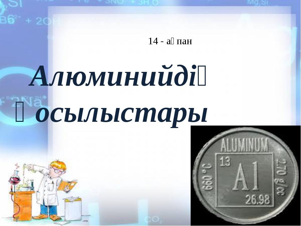 Алюминийдің қосылыстары 14 - ақпан