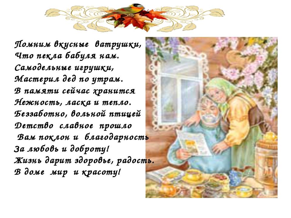Открытка на день пожилого человека стихи