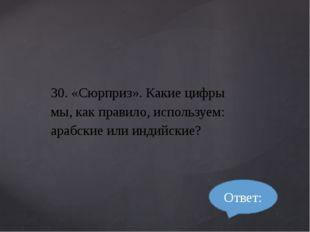 Раунд «Своя игра»
