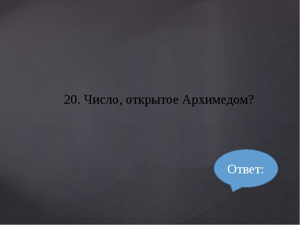 :http://pesochnizza.ru/igroteka/matematicheskie-rebusy#ixzz3NWyV1k6E