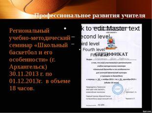 Профессиональное развития учителя Региональный учебно-методический семинар «Ш