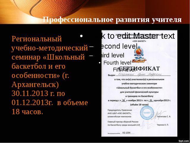 Профессиональное развития учителя Региональный учебно-методический семинар «Ш...