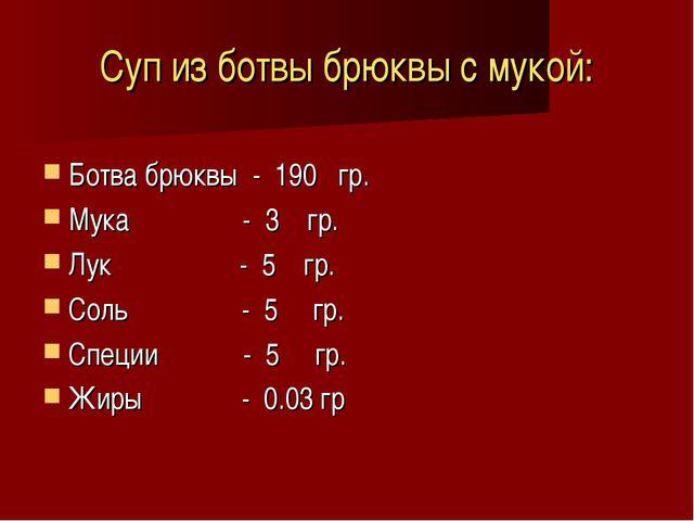 Суп из ботвы брюквы с мукой: Ботва брюквы - 190 гр. Мука - 3 гр. Лук - 5 гр....
