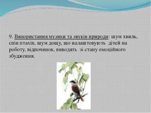 9. Використання музики та звуків природи: шум хвиль, спів птахів, шум дощу,