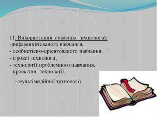 11. Використання сучасних технологій: -диференційованого навчання, - особист