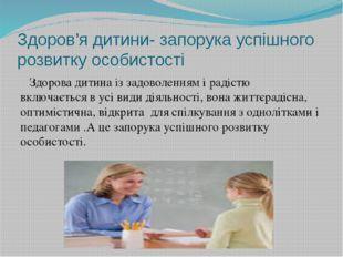 Здоров'я дитини- запорука успішного розвитку особистості Здорова дитина із за