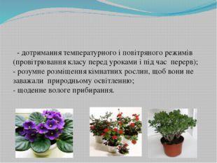 - дотримання температурного і повітряного режимів (провітрювання класу перед