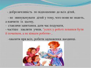 - доброзичливість по відношенню до всіх дітей, - не звинувачувати дітей у то