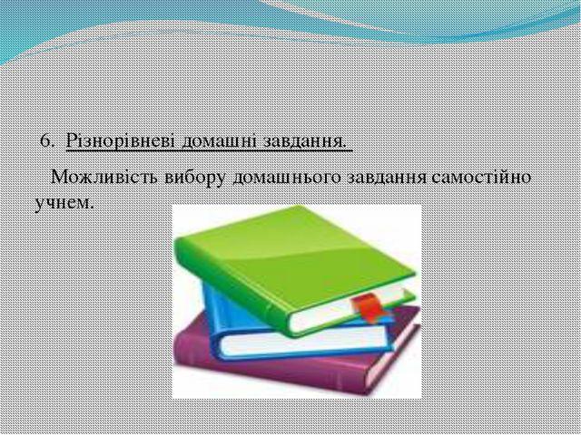 6. Різнорівневі домашні завдання. Можливість вибору домашнього завдання само...
