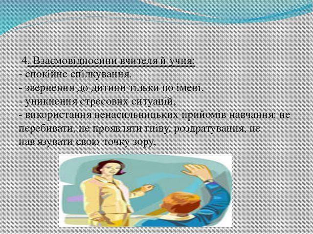 4. Взаємовідносини вчителя й учня: - спокійне спілкування, - звернення до ди...