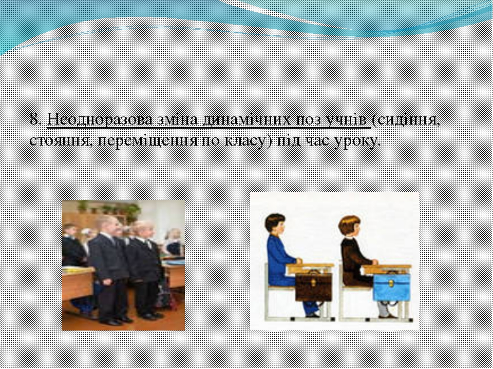 8. Неодноразова зміна динамічних поз учнів (сидіння, стояння, переміщення по...