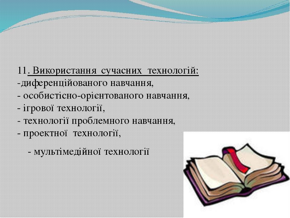 11. Використання сучасних технологій: -диференційованого навчання, - особист...