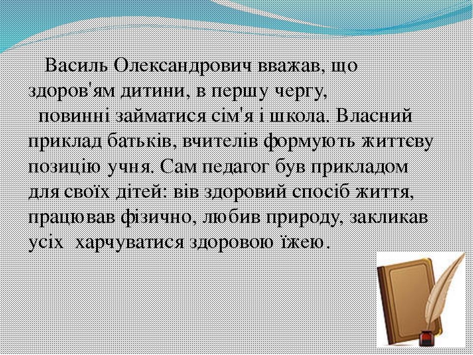 Василь Олександрович вважав, що здоров'ям дитини, в першу чергу,  повинні з...