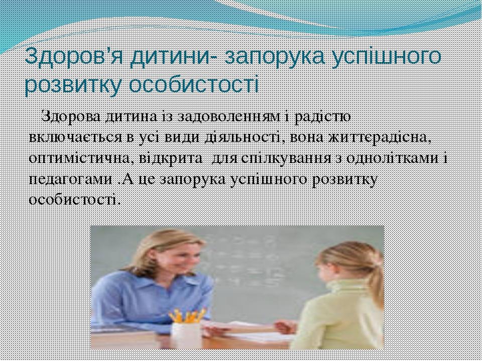 Здоров'я дитини- запорука успішного розвитку особистості Здорова дитина із за...