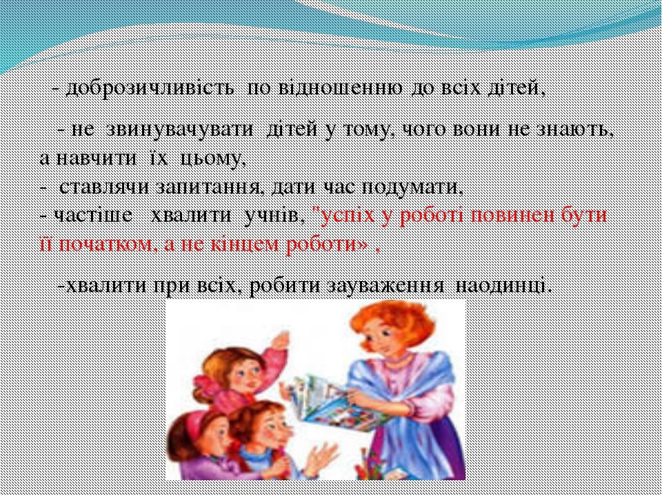 - доброзичливість по відношенню до всіх дітей, - не звинувачувати дітей у то...